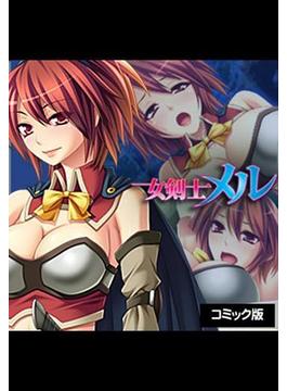 【全1-3セット】女剣士メル【コミック編】(カゲキヤコミック)