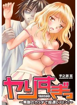 【1-5セット】ヤリすぎっ~無敵のカラダで超速ピストン!!~(カゲキヤコミック)