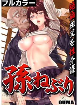 【6-10セット】孫ねぶり~絶倫祖父を性介護~【フルカラー】(カゲキヤコミック)