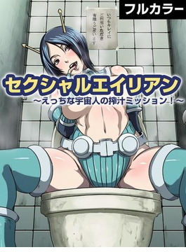 【全1-2セット】SEXUAL ALIEN!(フルカラー)(カゲキヤコミック)