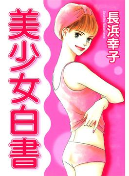 【1-5セット】美少女白書