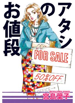 【全1-15セット】アタシのお値段