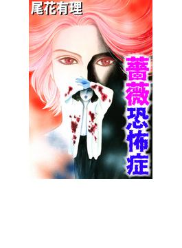 【全1-4セット】薔薇恐怖症