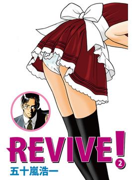 【16-20セット】REVIVE!