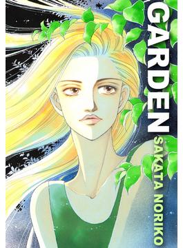 【全1-3セット】GARDEN