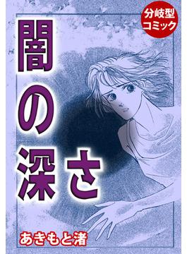 【全1-2セット】闇の深さ【通常版コミック】