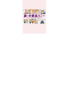 【全1-5セット】族・中華系ハニー(イマクリ*スタイル )