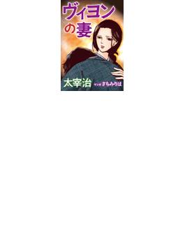 【6-10セット】ヴィヨンの妻(名著をマンガで!)