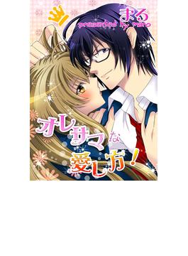 【全1-3セット】オレサマな愛し方!(AINE)