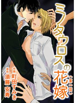 【全1-3セット】ミノタウロスの花嫁(bijou)