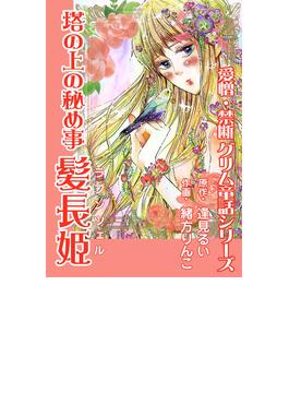 【1-5セット】塔の上の秘め事 髪長姫(AINE)