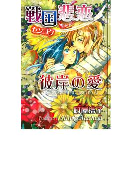 【全1-2セット】戦国悲恋 彼岸の愛(IKAI)