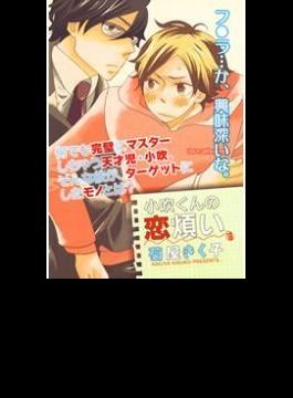 【全1-2セット】小吹くんの恋煩い(drap mobile comic)