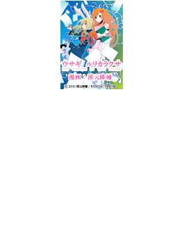 【11-15セット】ウサギ ルリカラクサ(ゲッキンコミックス)