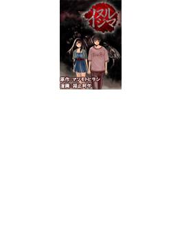 【全1-6セット】イヌルジマ(ゲッキンコミックス)