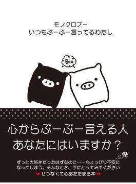 【全1-2セット】モノクロブー(ねーねーブックス)
