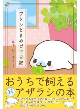 【1-5セット】ワタシとまめゴマ日記(ねーねーブックス)