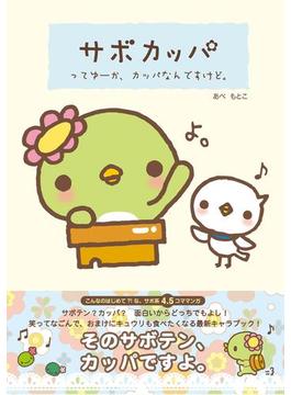 【全1-3セット】サボカッパ(ねーねーブックス)