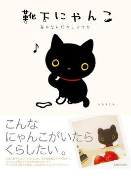 【1-5セット】靴下にゃんこ(ねーねーブックス)