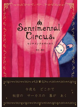 【全1-3セット】センチメンタルサーカス(ねーねーブックス)