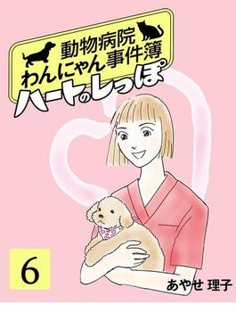 【6-10セット】ハートのしっぽ(週刊女性コミックス)