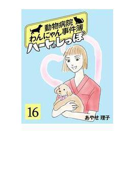 【16-20セット】ハートのしっぽ(週刊女性コミックス)
