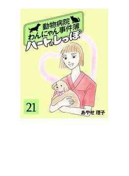 【21-25セット】ハートのしっぽ(週刊女性コミックス)