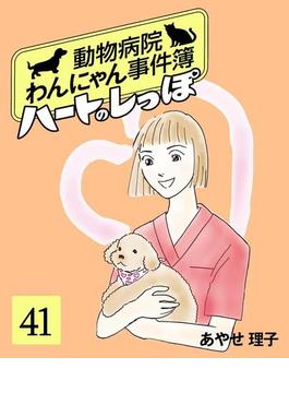 【41-45セット】ハートのしっぽ(週刊女性コミックス)