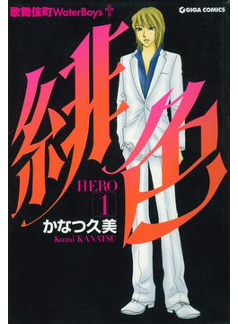 【1-5セット】緋色-HERO-(週刊女性コミックス)