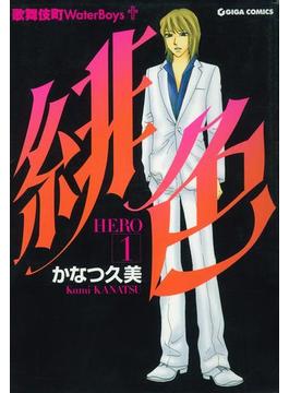 【全1-6セット】緋色-HERO-(週刊女性コミックス)