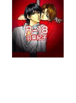 【1-5セット】R-18(GUSH COMICS)