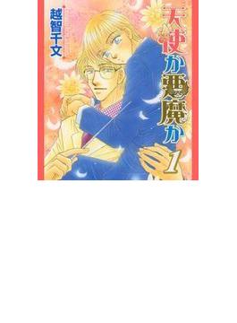 【11-15セット】天使か悪魔か(GUSH COMICS)