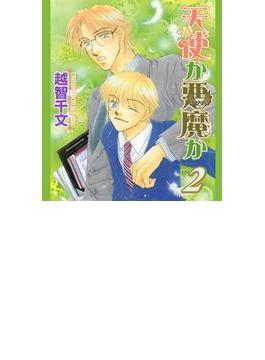 【21-25セット】天使か悪魔か(GUSH COMICS)
