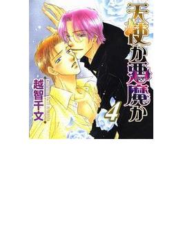【56-60セット】天使か悪魔か(GUSH COMICS)