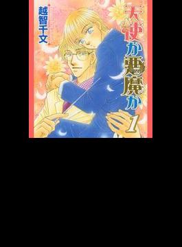 【全1-70セット】天使か悪魔か(GUSH COMICS)