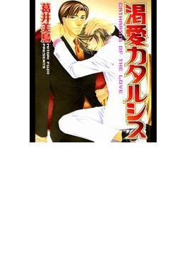 【6-10セット】渇愛カタルシス(GUSH COMICS)
