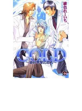 【1-5セット】COLD~絶対零度の恋人~(GUSH COMICS)