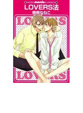 【1-5セット】LOVERS法(GUSH COMICS)
