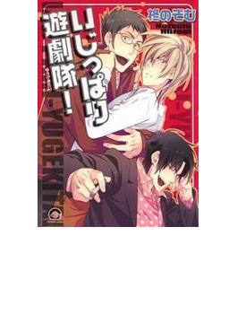 【全1-12セット】いじっぱり遊劇隊!(GUSH COMICS)