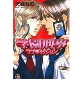 【全1-12セット】学園刑事ラブ・ミッション(GUSH COMICS)