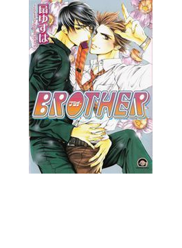 【全1-25セット】BROTHER(GUSH COMICS)