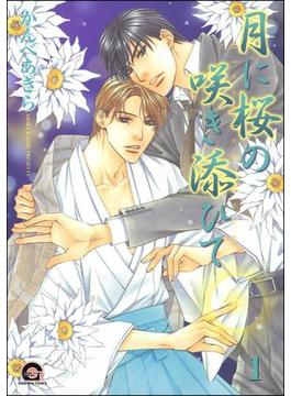 【全1-2セット】月に桜の咲き添ひて