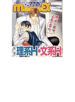 【1-5セット】GUSHmaniaEX 理系H・文系H(GUSH COMICS)