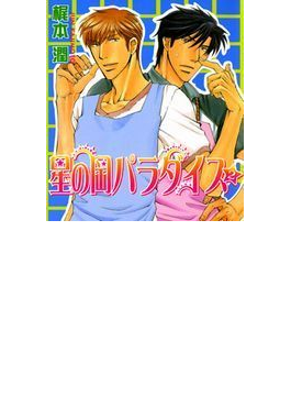 【16-20セット】星の岡パラダイス(GUSH COMICS)