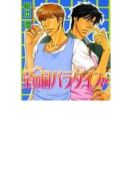 【21-25セット】星の岡パラダイス(GUSH COMICS)