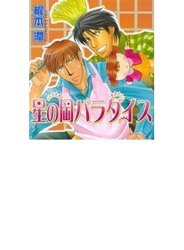 【全1-36セット】星の岡パラダイス(GUSH COMICS)