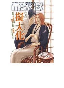 【11-15セット】GUSHmaniaEX 擬人化(GUSH COMICS)