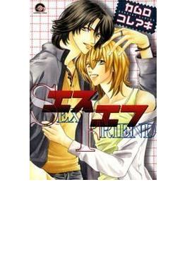 【6-10セット】エスエフ SEX FRIEND(GUSH COMICS)