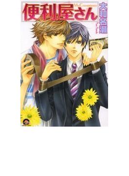 【11-15セット】便利屋さん(GUSH COMICS)