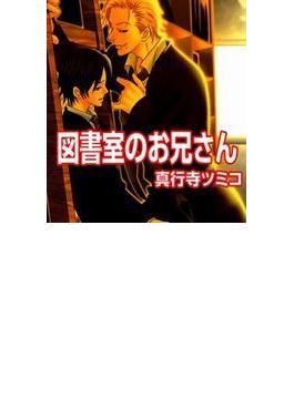 【全1-9セット】図書室のお兄さん(GUSH COMICS)